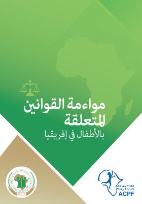 HARMONISATION OF LAWS ON CHILDREN IN AFRICA - Arabic
